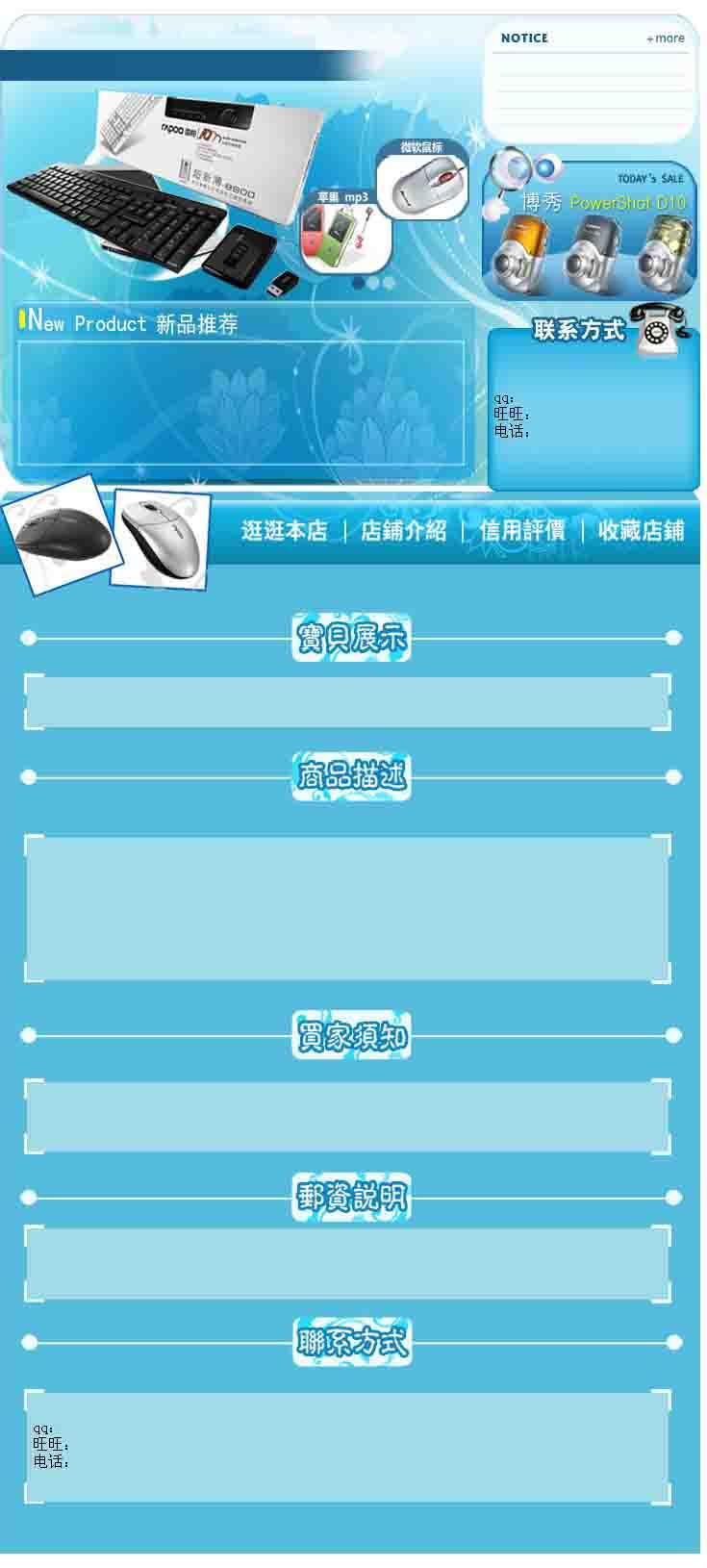 3G数码淘宝宝贝描述模板