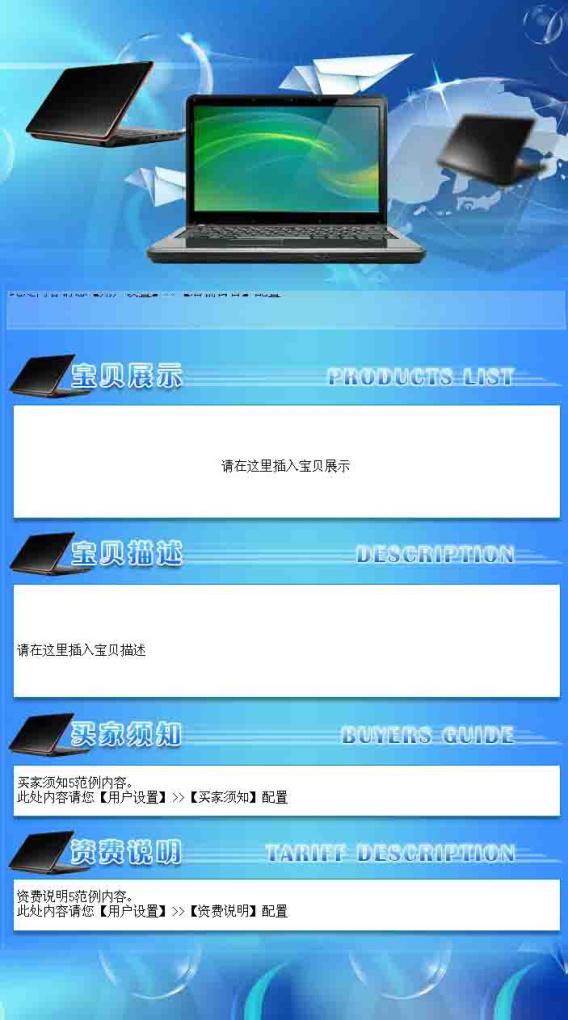 电脑5宝贝描述模板