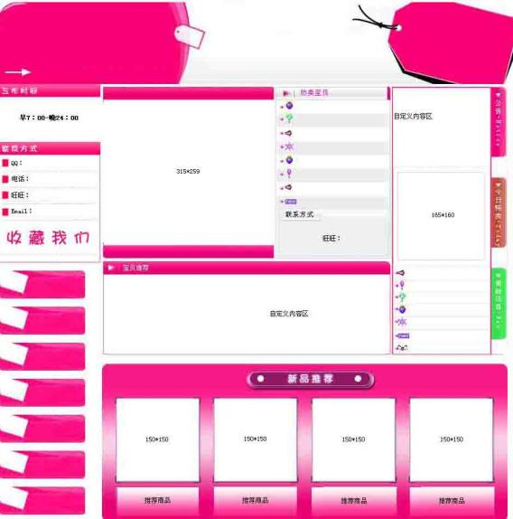 粉红色通用类淘宝装修粉色家园
