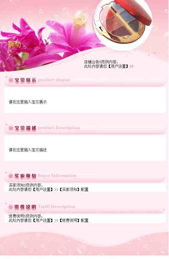 化妆品6浅红窄屏描述模板
