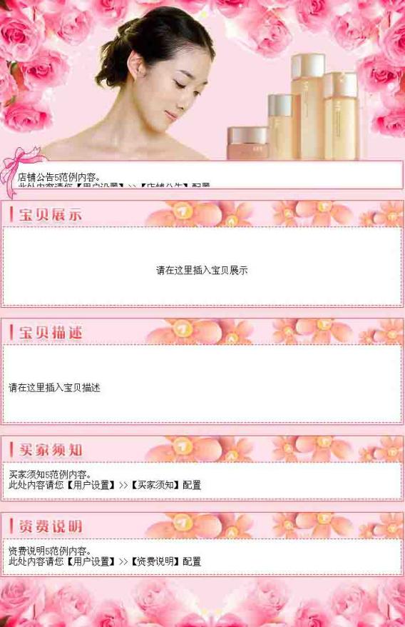 化妆品9窄屏红色描述模板
