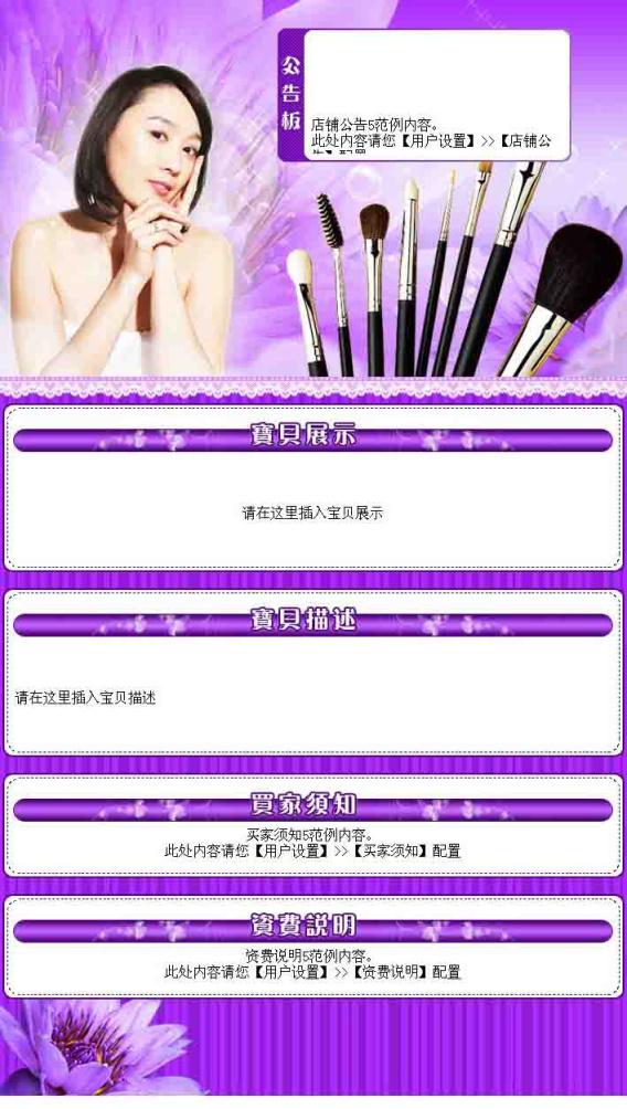 化妆品7紫色窄屏宝贝描述
