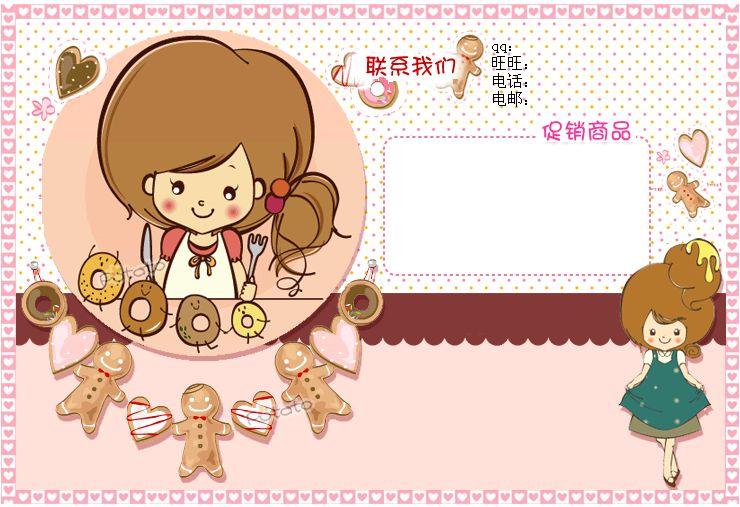 食品类韩式卡通美女1促销模板