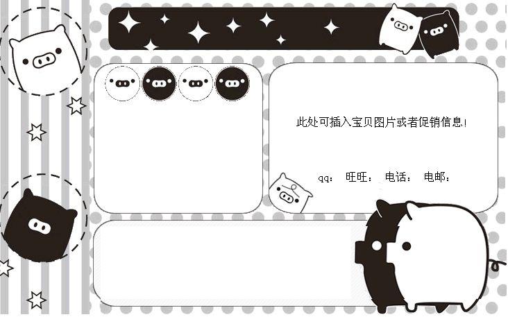 韩式卡通黑白猪153促销区代码
