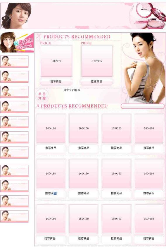 粉色类化妆品类粉色年华淘宝模板