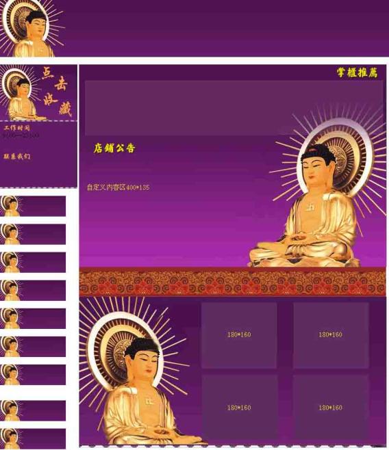 紫色类神秘类佛光免费模板