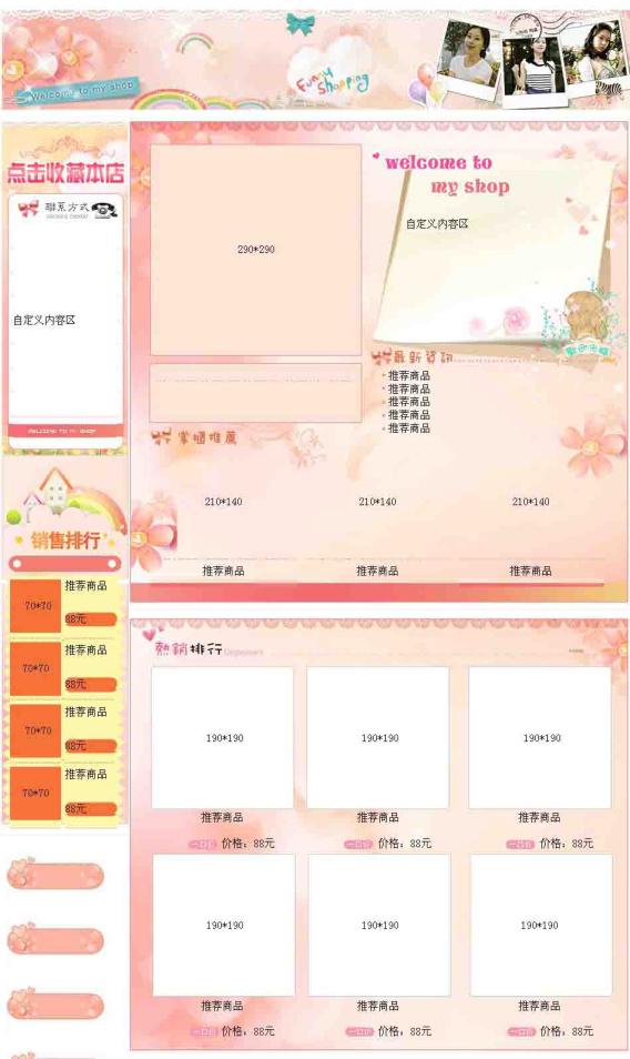 橙红色女装类公主日记模板代码