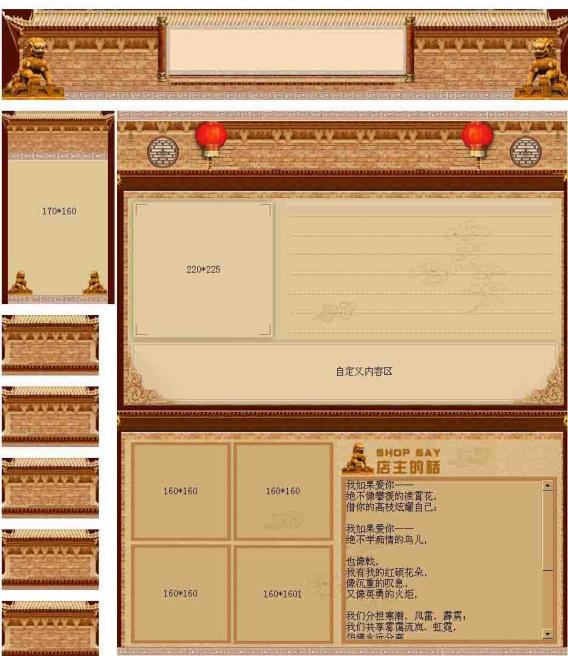 淘宝模板古典中国