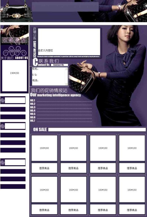 紫色类女包类韩国紫店铺模板