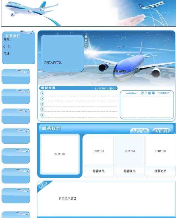 蓝色类通用类模板代码航空