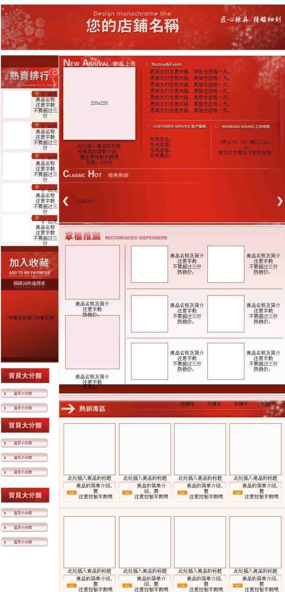 红色类通用类模板代码红色