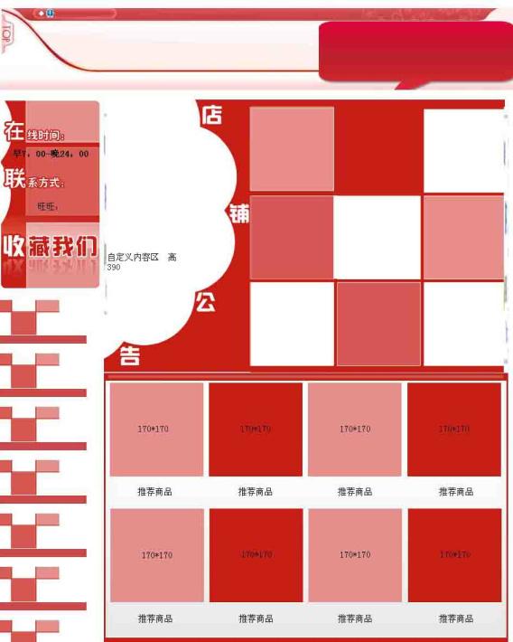 红色类通用类红色数字点卡