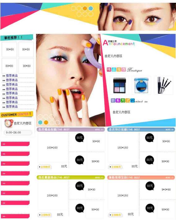 彩色类化妆品类华丽视觉店铺模板