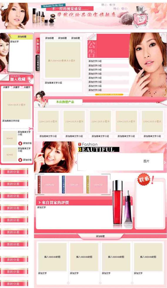 <b>红色类化妆品类模板代码化妆品</b>