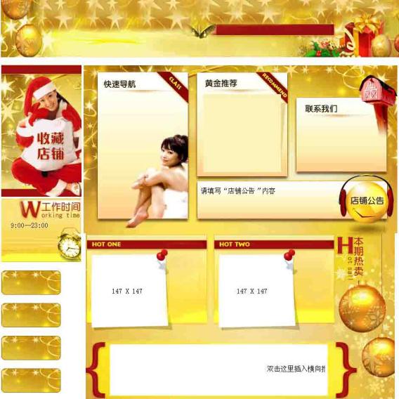 金黄色节日类金色圣诞店铺模板
