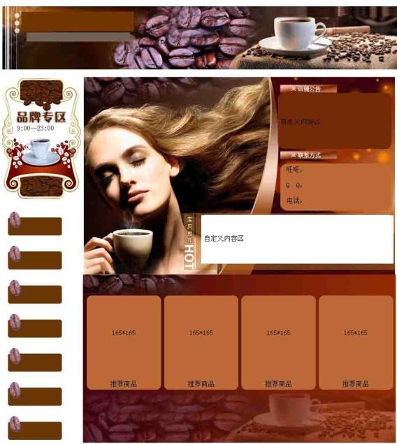 棕色通用类咖啡店铺装修代码