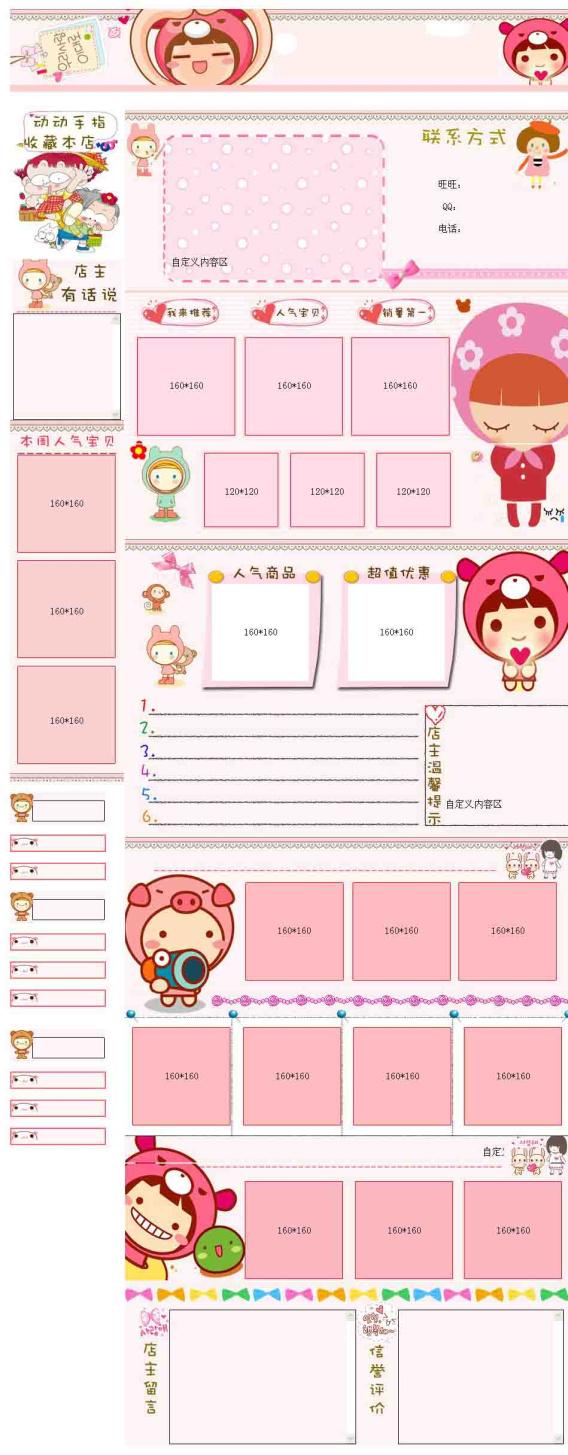 粉红色卡通类可爱卡儿淘宝模板