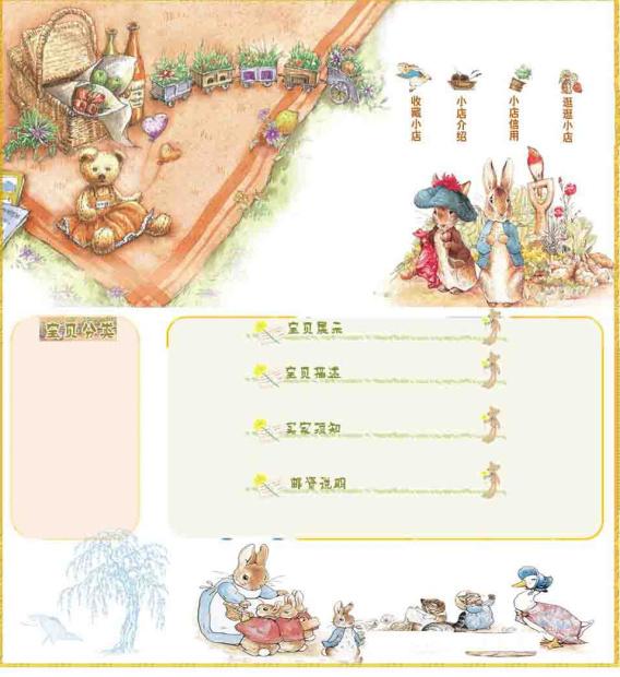 <b>韩式卡通宠物宽屏描述模板代码</b>