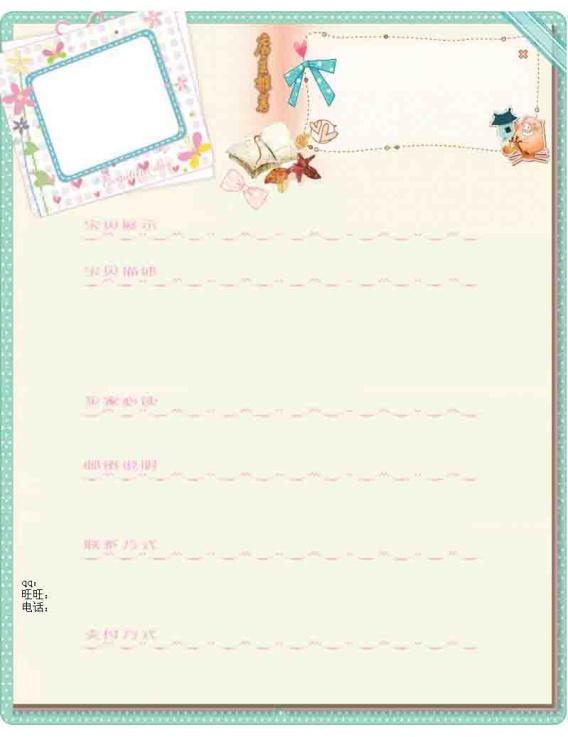 韩式卡通家居宽屏宝贝描述模板