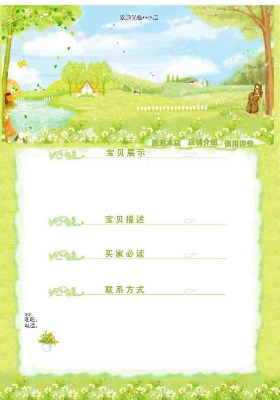 韩式卡通田园通用宽屏宝贝模板