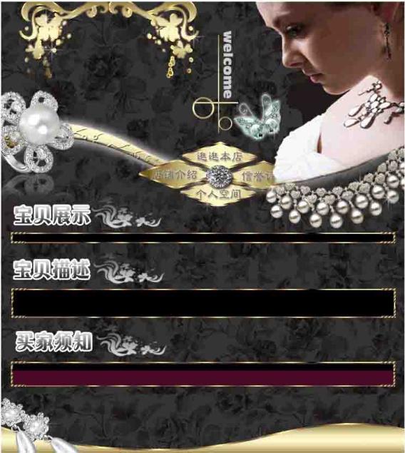 黑色经典珠宝窄屏描述模板