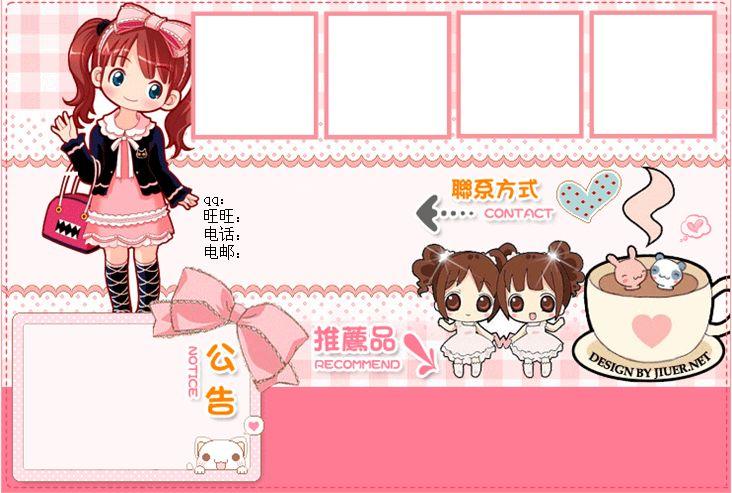 韩式卡通美女23促销代码