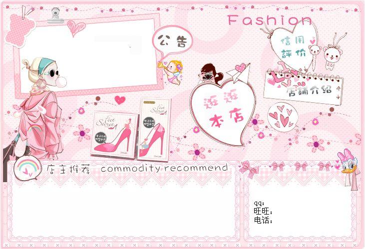 韩式卡通美女25淘宝促销区
