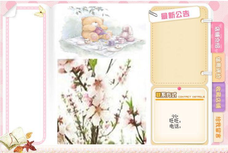 韩式卡通饰品类促销模板