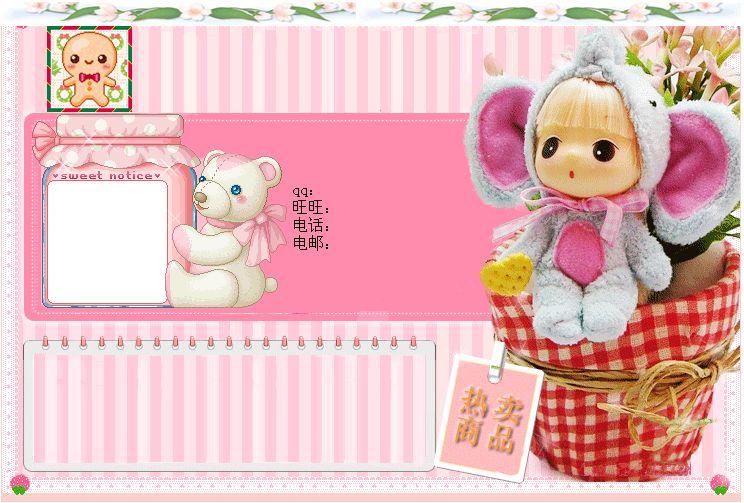 韩式卡通饰品童装512免费模板