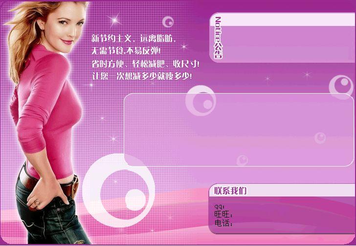 韩式时尚减肥瘦身美女装修模板
