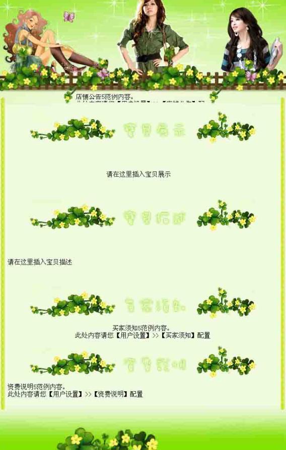 绿色女装7描述模板