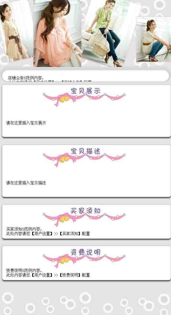 窄屏女装15免费宝贝描述模板