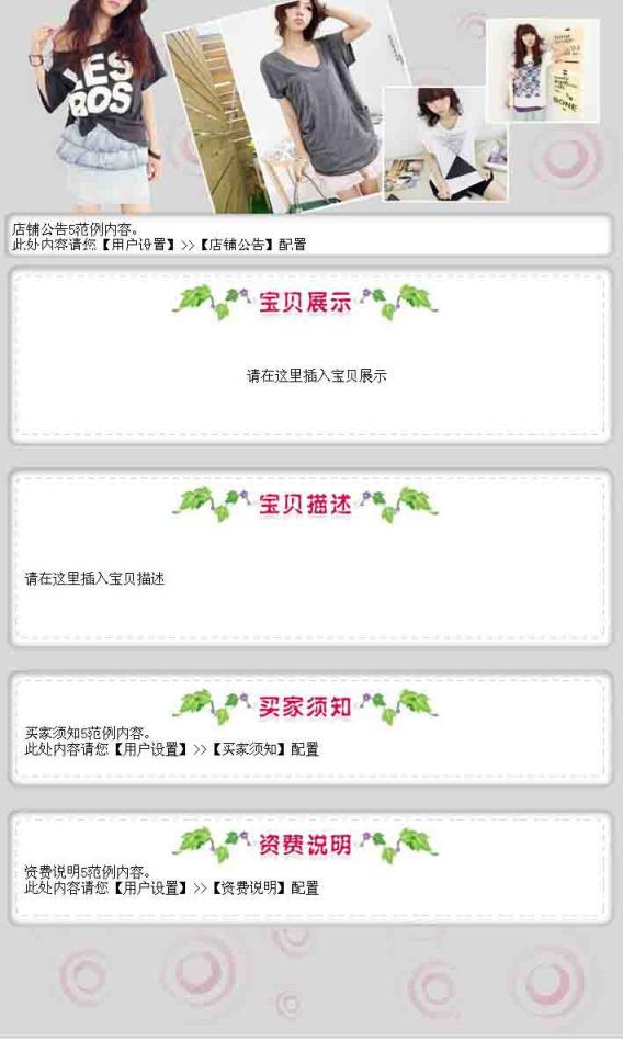 窄屏女装11描述模板