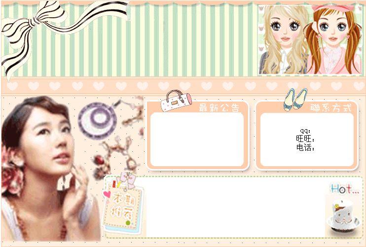 韩式时尚美女22橙色促销区模板