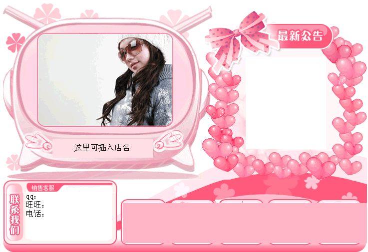 <b>韩式时尚美女2红色淘宝旺铺促销</b>