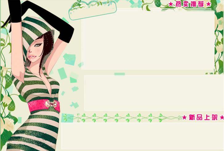 韩式时尚美女11绿色促销模板