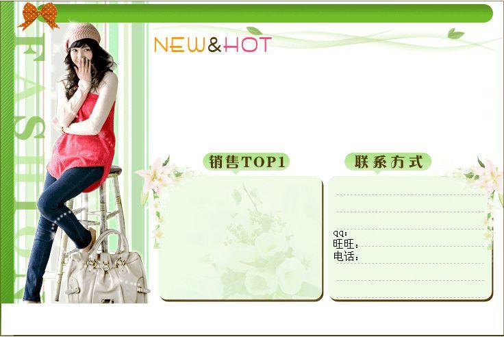 绿色韩式时尚美女9淘宝促销模板