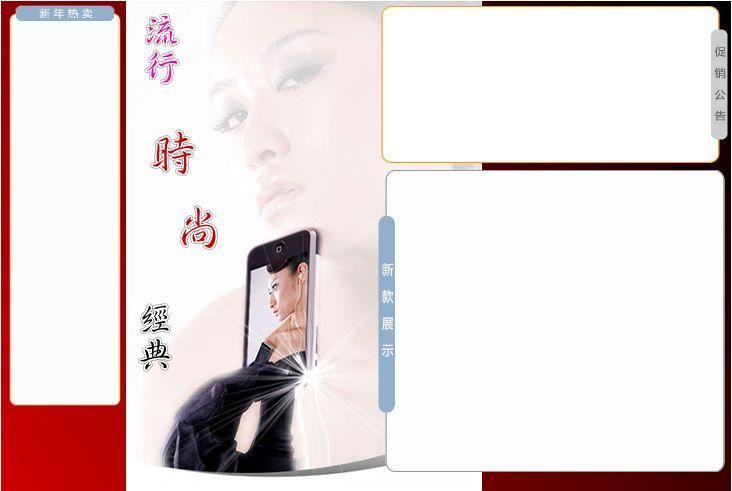 韩式时尚美女手机3红色促销模板代码