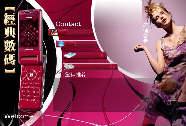 韩式时尚美女手机4红色促销模板
