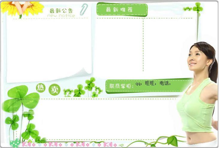 韩式时尚瘦身美女绿色淘宝促销代码