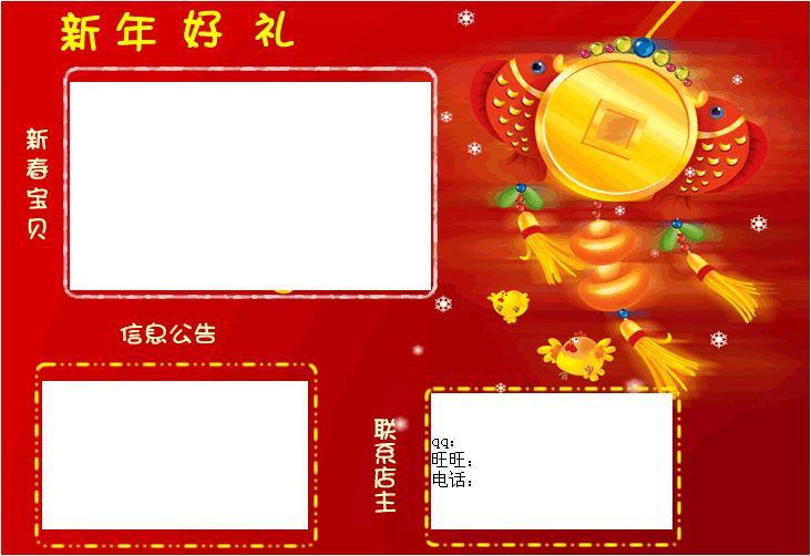 韩式新年祝福红色淘宝促销模板
