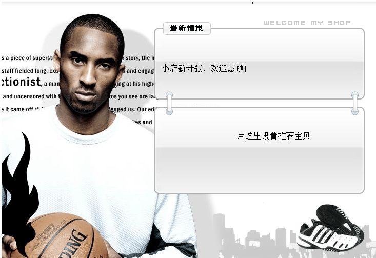 篮球运动鞋淘宝促销模板