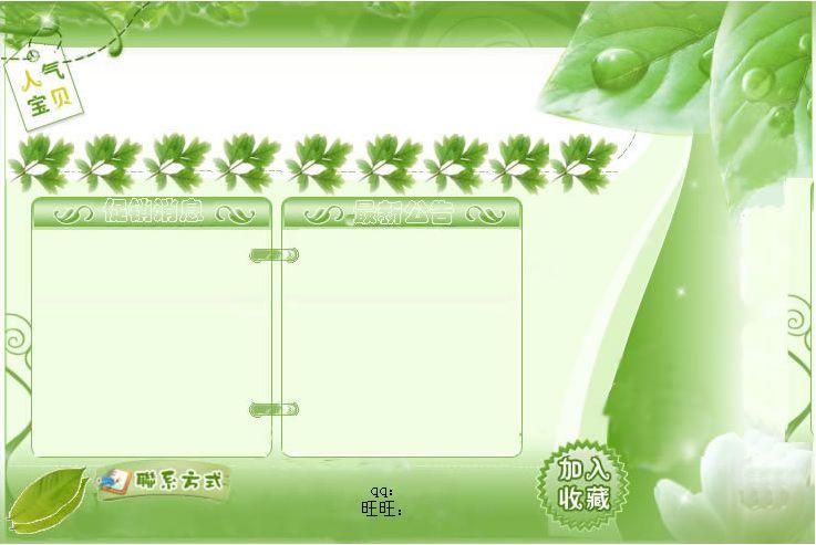绿色健康食品类530促销模板