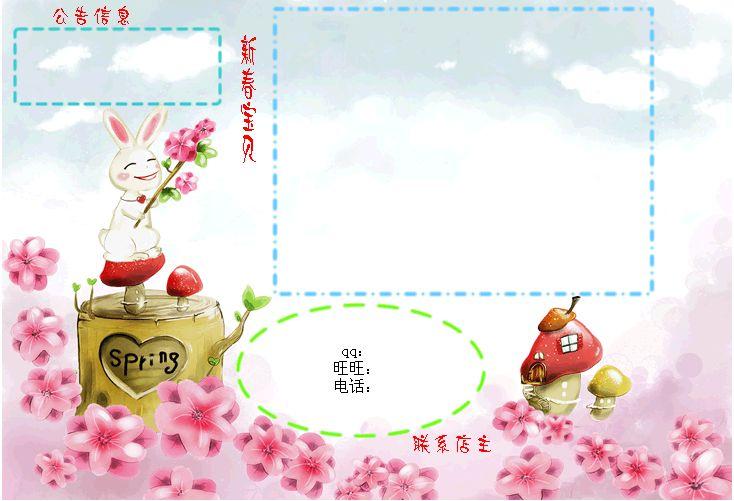 韩式卡通春季促销模块
