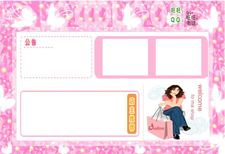 粉红韩式时尚美女30促销区模板