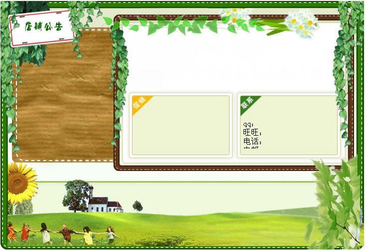 绿色健康食品4促销模板