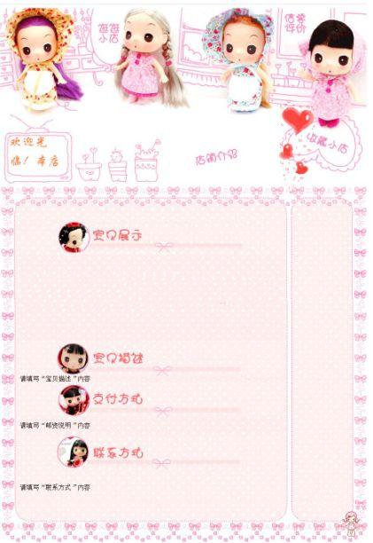 粉色娃娃淘宝描述模板