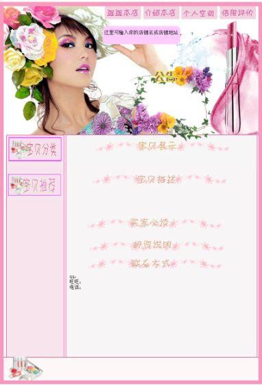 韩式时尚美女彩妆3粉色描述模板
