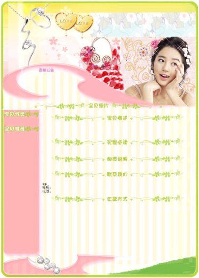 韩式时尚美女钻饰1描述模板